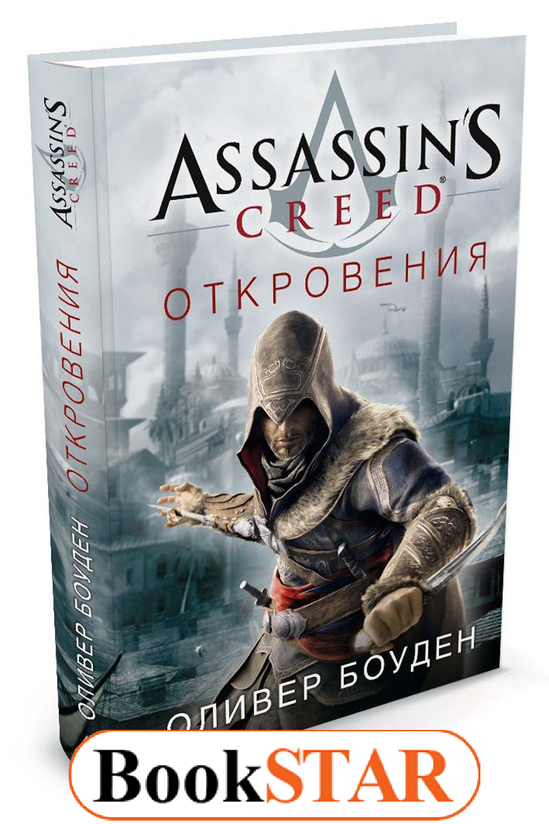Assassin`s Creed. Откровения