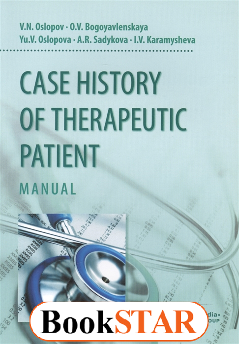 Case History of Therapeutic Patient: Manual