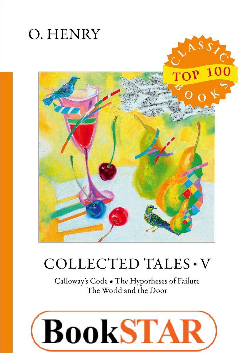 Collected Tales. Part 5: Calloway`s Code. The Hypotheses of Failure. The World and the Door