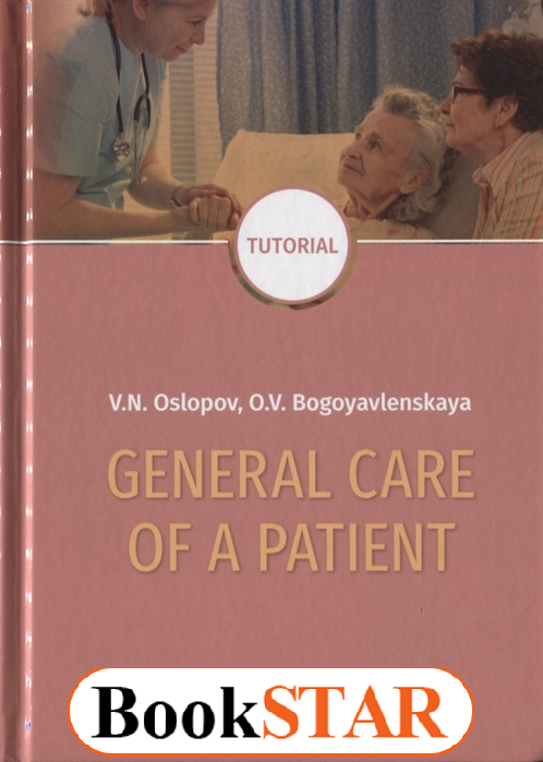 General Care of a Patient. Tutorial
