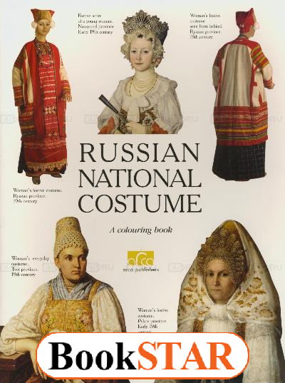 Russian National costume: A Colouring Book