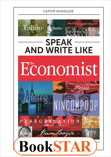 Speak and Write like the Economist / Говори и пиши как the Economist